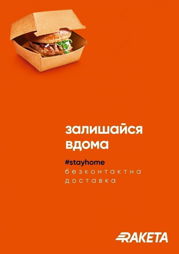 Self_Isolation_burger_ukr