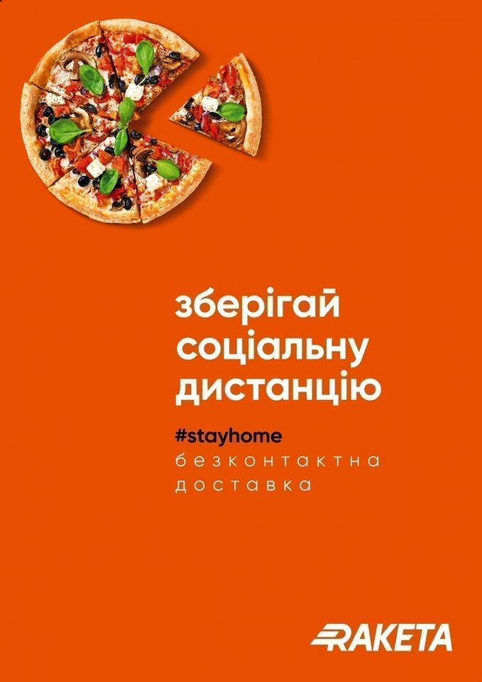 Self_Isolation_pizza_ukr
