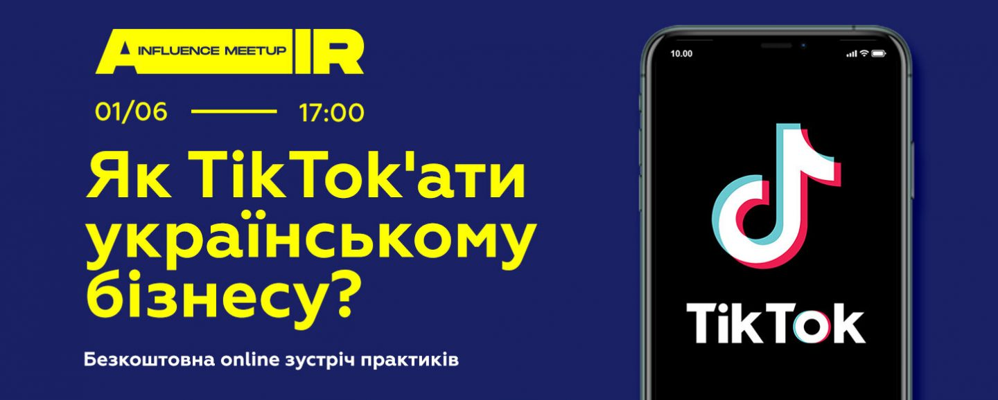 Бренди і TikTok. AIR Media-Tech запускає серію AIR Influence MeetUps