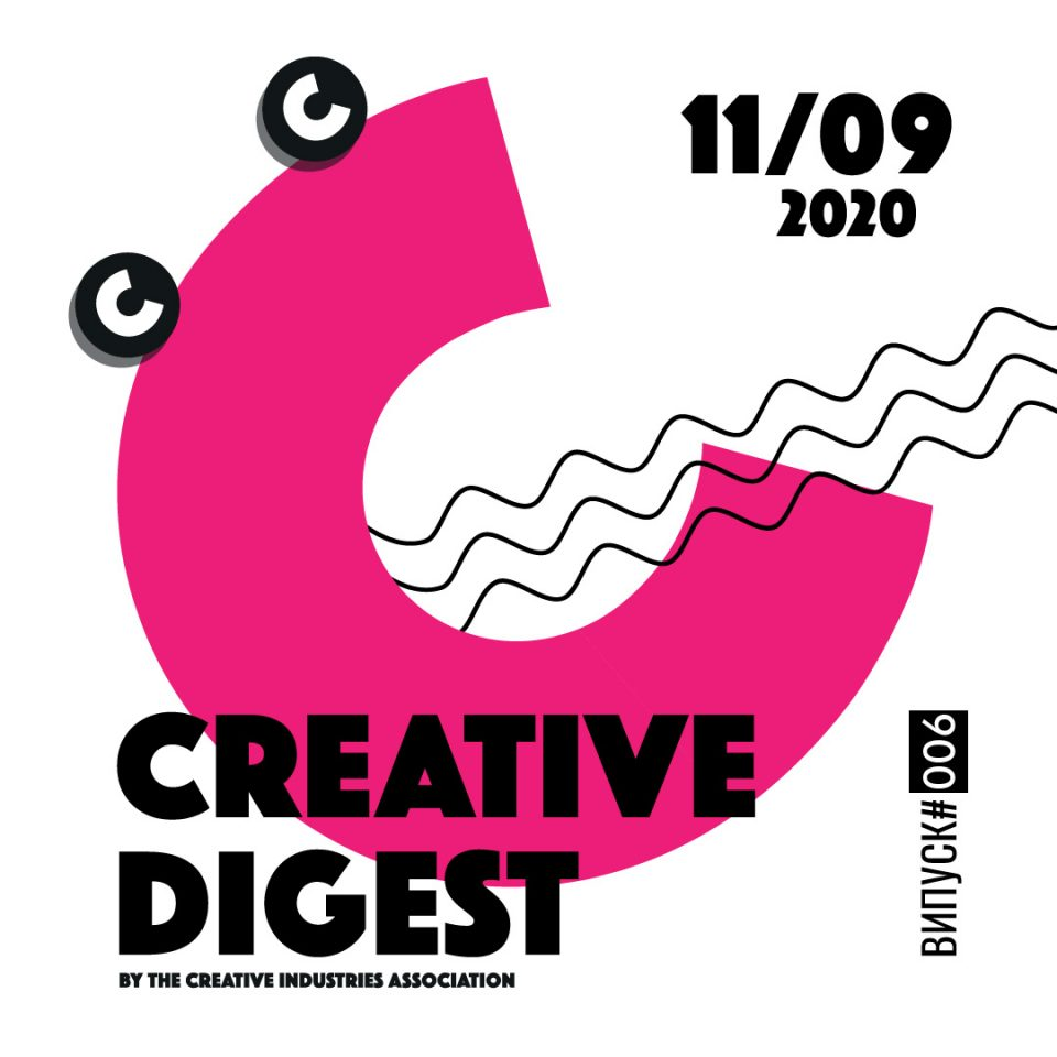 Creative Digest 2020 fin TEMPLATE soundcloud - Creative Digest CIAU. Випуск #006