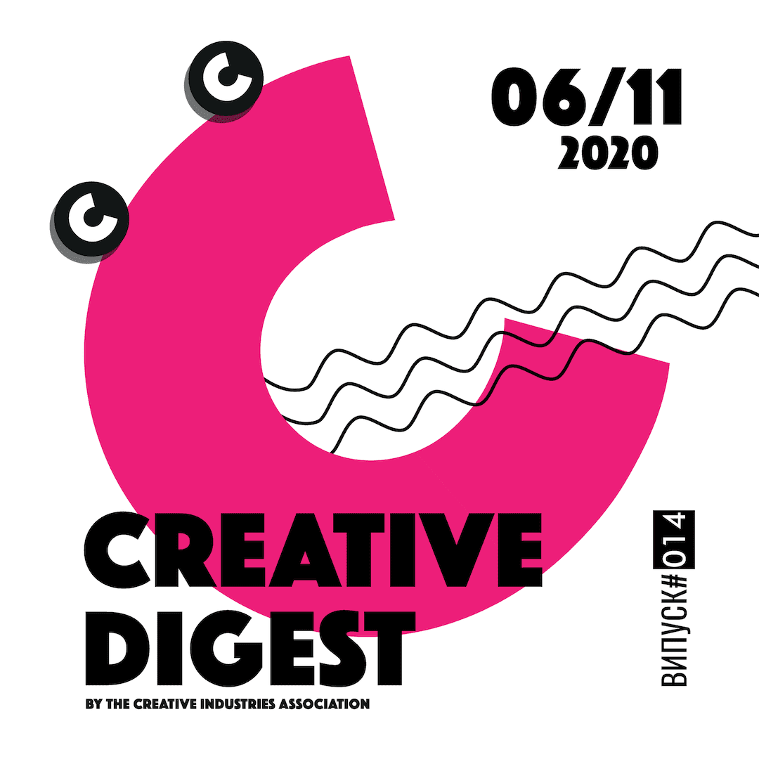 Creative Digest CIAU. Випуск #014