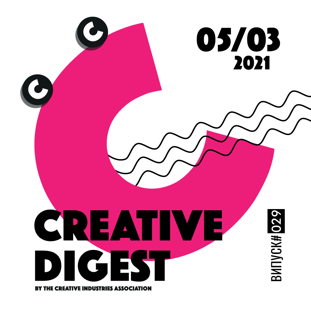 Creative Digest CIAU. Випуск #029